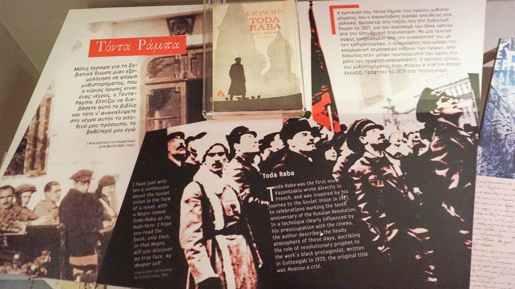 "N. Kazantzakio muziejus Myrtia. Novelės ""Toda Raba"" pristatymas. Kreta, Graikija   Mano Kreta"