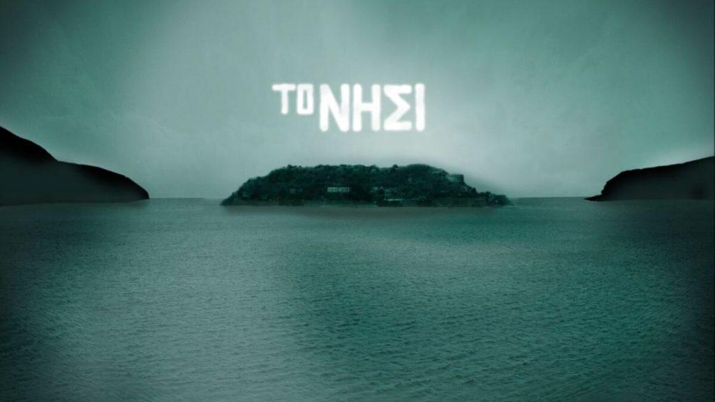 """Daugiaserijinis filmas """"Sala"""" – """"Το Νησί"""" – """"The island""""   Mano Kreta"""