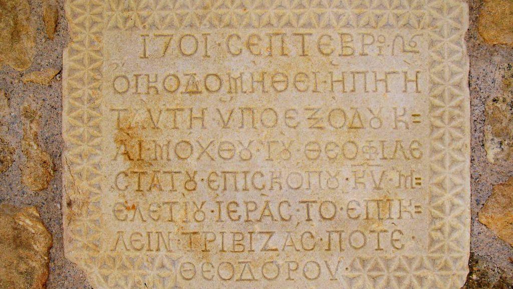 Villa De Mezzo – venecijietiškas rytų Kretos brangakmenis. Atminimo lenta. Kreta, Graikija | Mano Kreta